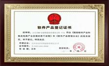 软件产品等级证书