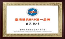 台湾模具ERP第一品牌